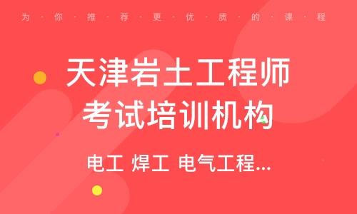 天津岩土工程师考试培训机构