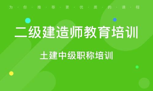 天津二级建造师教育培训