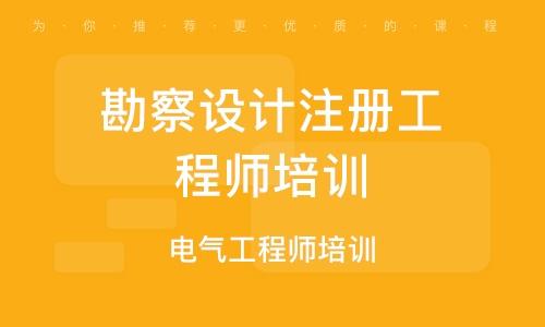 天津勘察设计注册工程师培训机构