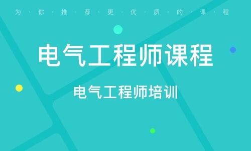 天津电气工程师课程
