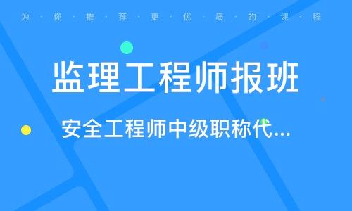 天津监理工程师报班