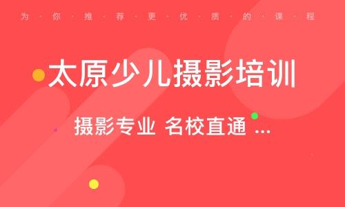摄影专业 名校直通 VIP北京班