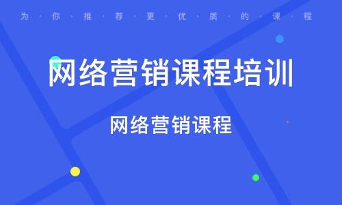 南京网络营销课程培训机构