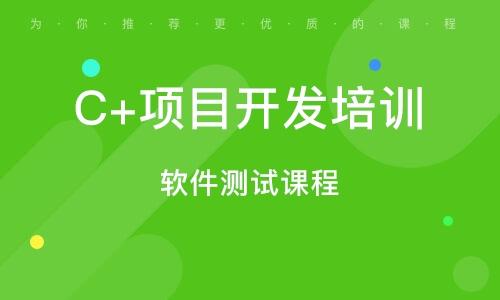 南京C+项目开发培训