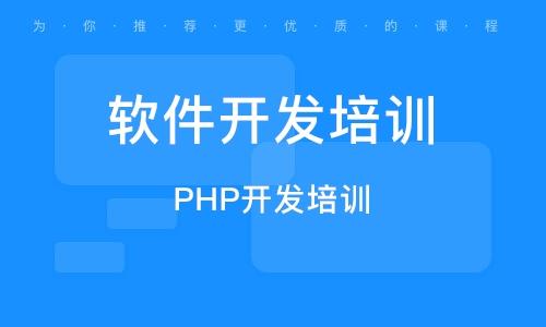TT国际开户 PHP开辟培训