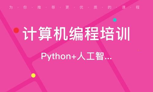 TT国际开户 Python+人工智能培训