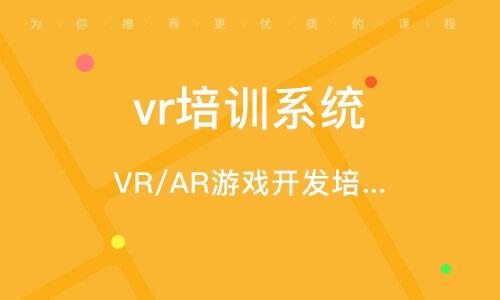 VR/AR游戲開發培訓
