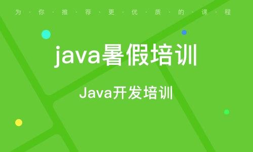 Java开发培训