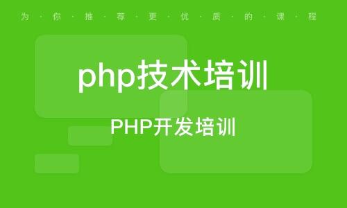 南通php技巧培训