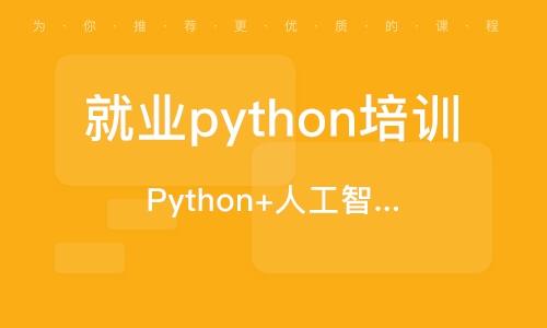 南通失业python培训