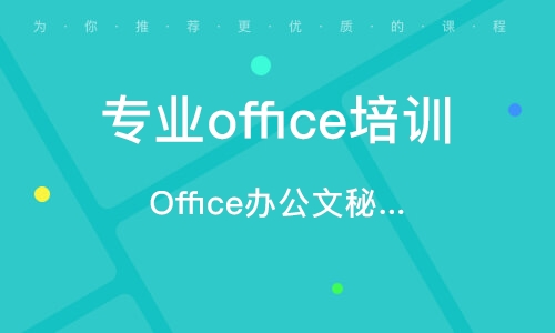 深圳Office办公文秘培训电脑基础课程