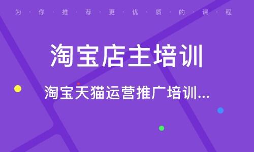 深圳淘宝天猫运营推广培训中心签约入学机构