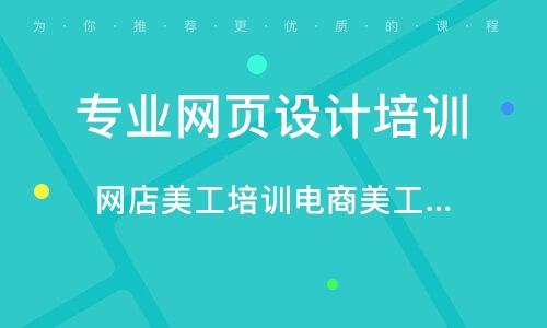 深圳網店美工培訓學校電商美工ps培訓課程
