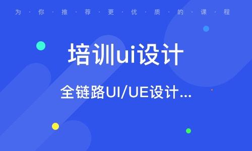 全鏈路UI/UE設計培訓