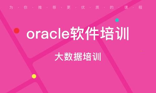 常州oracle軟件培訓