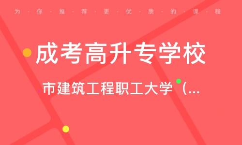 天津市建筑工程职工大学(成人高专科院校)