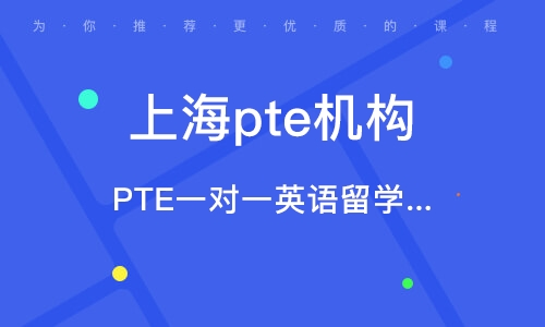 上海PTE一對一英語留學培訓