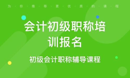 惠州初級會計職稱輔導課程