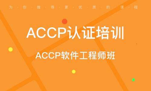 南京ACCP认证培训