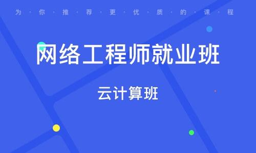 南京网络工程师就业班
