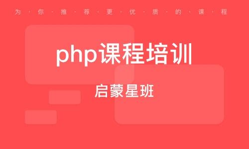 南京php课程培训