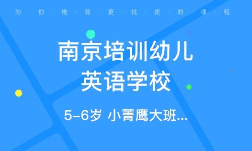南京培训幼儿英语学校