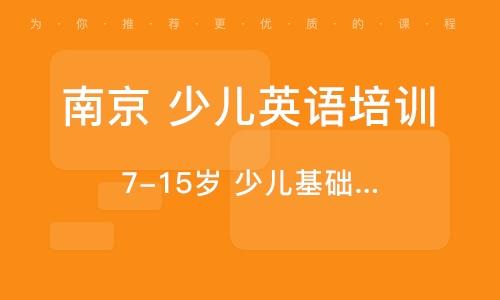 南京 少儿英语培训班