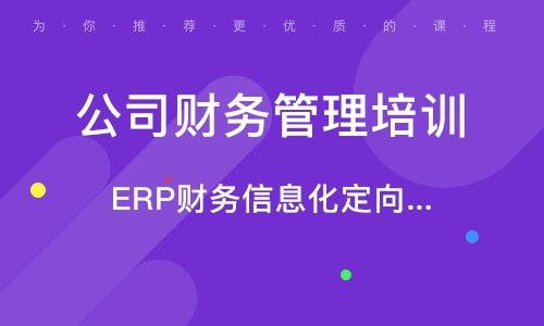 徐州公司财务管理培训课程