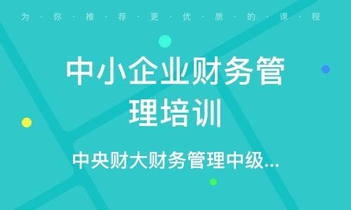徐州中小企业财务管理培训