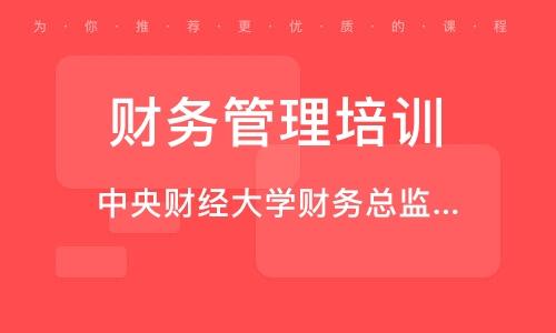 徐州财务管理培训学校