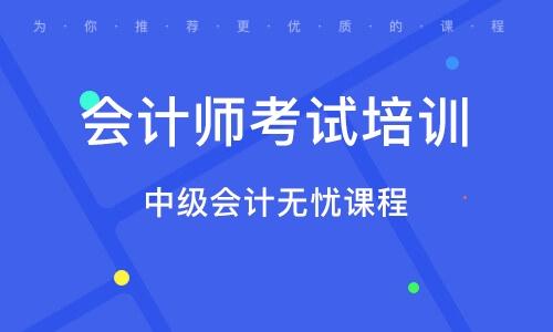 徐州会计师考试培训