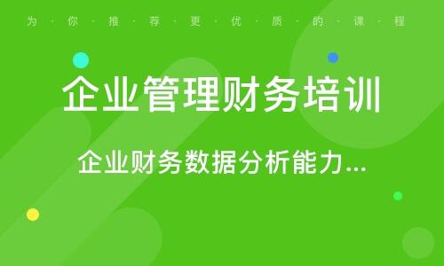 徐州企业管理财务培训