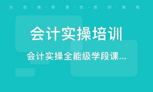 徐州会计实操培训班