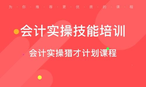 徐州会计实操技能培训