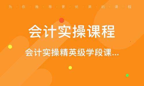 徐州会计实操课程