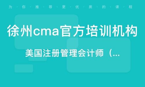 徐州美國注冊管理會計師(CMA)課程