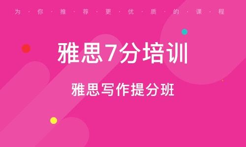 深圳雅思7分培训学校