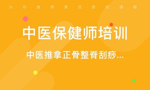 深圳中医保健师培训班