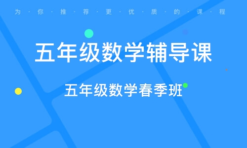 上海五年級數學輔導課