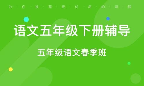 上海語文五年級下冊輔導