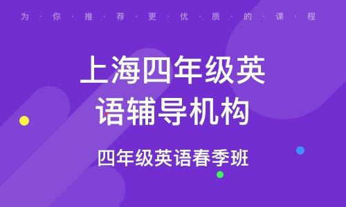 上海四年級英語輔導機構