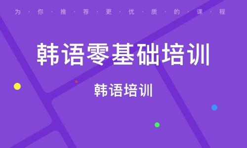 银川韩语零基础培训学校