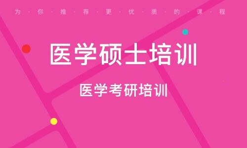 廣州醫學考研培訓