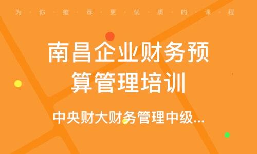 南昌中央財大財務管理中級研修班