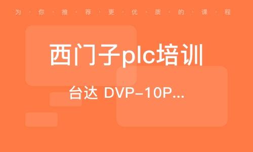台达 DVP-10PM 综合班