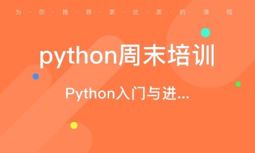 南通python周末培训班