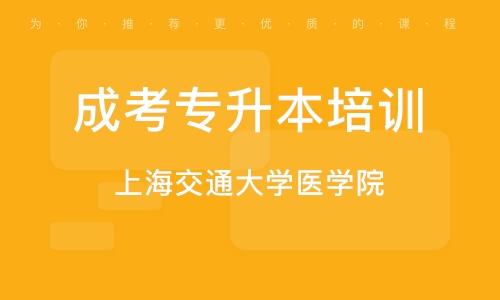 上海交通大年夜学医学院