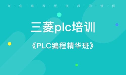 深圳三菱plc培训中心