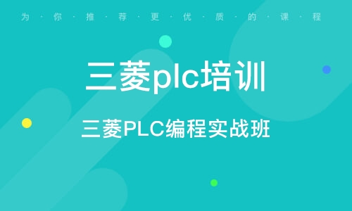 深圳三菱plc培训机构