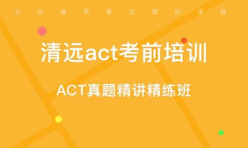 ACT真題精講精練班
